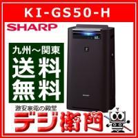 KI-GS50-H SHARP シャープ プラズマクラスター25000搭載 加湿 空気清浄機 KI-...