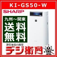 KI-GS50-W SHARP シャープ プラズマクラスター25000搭載 加湿 空気清浄機 KI-...