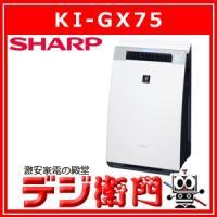 KI-GX75 SHARP シャープ 加湿 空気清浄機 KI-GX75