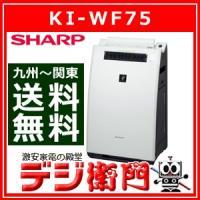 KI-WF75 SHARP シャープ 加湿 空気清浄機 KI-WF75