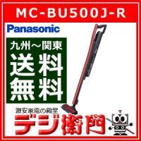 MC-BU500J-R Panasonic パナソニック コードレススティック掃除機 スティッククリ...