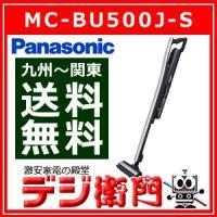 MC-BU500J-S Panasonic パナソニック コードレススティック掃除機 スティッククリ...