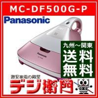 MC-DF500G-P Panasonic パナソニック 紙パック式 ふとん掃除機 MC-DF500...