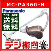 MC-PA36G-N Panasonic パナソニック 紙パック式 掃除機 MC-PA36G-N ク...