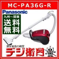 MC-PA36G-R Panasonic パナソニック 紙パック式 掃除機 MC-PA36G-R ク...