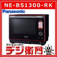 NE-BS1300-RK Panasonic パナソニック 庫内容量30L オーブンレンジ 3つ星 ...