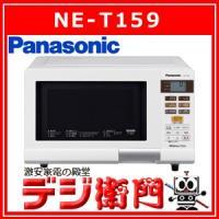 NE-T159 Panasonic パナソニック 庫内容量15L オーブンレンジ エレック NE-T...
