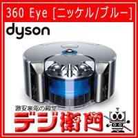 RB01NB dyson ダイソン ロボット掃除機 360 Eye [ニッケル/ブルー]