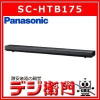 SC-HTB175 Panasonic パナソニック サブウーハー内蔵・一体型シアターバー ホームシ...