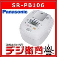SR-PB106 Panasonic パナソニック 5.5合炊きジャー 圧力IH炊飯器 おどり炊き ...