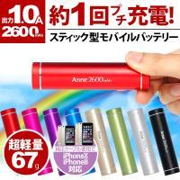 iPhone、スマホを約1回フル充電できる!持ち運びに特化した極小サイズのスティックバッテリー「An...