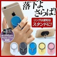 このケースがあれば、もう、iPhone、スマホは落とさない!スマホの背面にフィンガーリングを取り付け...