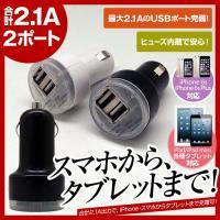 カーチャージャー シガーソケット 車載 充電器 USB 2ポート 高速充電 ダブルアダプター 2連 ...