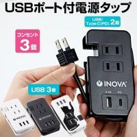 電源タップ コンセント 延長コード 分岐 USB ACアダプター ポート OA 各3個口 合計 6個口 3.4A iPhone 急速充電 タコ足 INOVA SmaCube TAP3