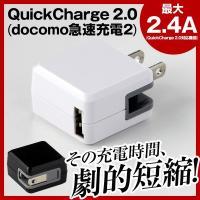 スマホの充電速度を速くしたい方に。お持ちの機器がQuickCharge2.0対応なら、充電時間を最大...
