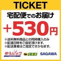 ●ゆうパケット、定形外郵便での発送商品を+390円で宅配便に変更できるチケットです。 ●最短で翌日に...