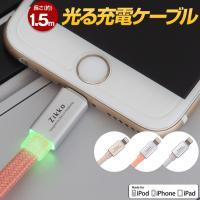 LEDライト搭載で充電状況がひと目でわかるiPhone充電ケーブル!  ●LEDライト搭載で充電状況...