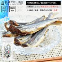 ■内容量: 味付き焼きあご味醂干物1袋(40g) ■原材料: 飛魚(長崎産)、砂糖、食塩、みりん、し...