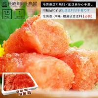 ■内容量 訳あり有色辛子明太子2kg(加工地:福岡)、辛味調味料(辛味だれ)10g×6袋 ■原材料 ...