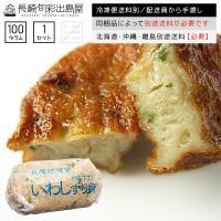 ●内容量:100g ●原材料名:魚肉[イワシ(長崎産、米国産)、アジ(長崎産)、 タラ(北海道産、米...