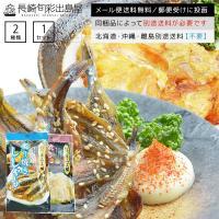 ■内容量: 2種セット/焼きカワハギ(ハギロール)25g、炙り焼きシシャモ30g ■原材料: 【焼き...