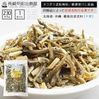 ■内容量: アーモンド小魚(アーモンドフィッシュ)300g/チャック付き ■原材料: カタクチイワシ...
