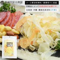 ■内容量 北海道サーモン&花チーズ70g ■原材料 プロセスチーズ、鱈すり身、鮭フレーク(鮭、コーン...