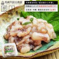 ■内容量 たこわさび角パック60g ■原材料 たこ(ベトナム産)、食塩、わさび茎、唐辛子、調味料(ア...