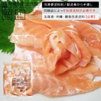 サーモン しゃけ 鮭 訳ありお刺身用トロトロサーモンハラス500g わけあり ワケアリ 冷凍
