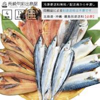 ■内容量 訳ありおまかせ干物4種12品以上(アジ塩干しとアジ味醂干し等、味付けが異なる同魚種はそれぞ...
