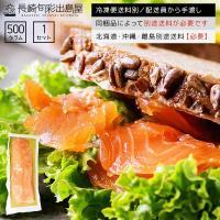 ■内容量 生食用スモークサーモンスライス500g ■原材料 サーモントラウト(ノルウェー産もしくはチ...