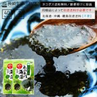 ■内容量:刻みくろめ40g×2袋/チャック袋(本品は約1〜3mm角に刻んだ乾燥タイプの海藻です) ■...