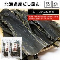 ■内容量:北海道産だし昆布100g×2袋※チャック袋ではありません(100gあたりカット昆布50枚前...