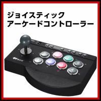 【商品詳細】  商品名:アーケードコントローラー 型番:PXN-00081 メーカー名:PXN   ...