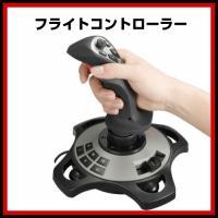 【商品詳細】  商品名:フライトシミュレーション用のジョイスティックコントローラー 型番:PXN-2...