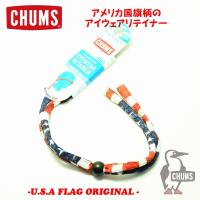 CHUMS チャムス ORIGINAL LTD オリジナル USA限定  メガネ ストラップ スポーツサングラス グラスコード 眼鏡 アウトドア おしゃれ 眼鏡ストラップ