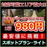 ※ご注文金額9800円未満の場合、弊社からお客様にお送りする着払伝票の送料、手数料として650円頂戴...