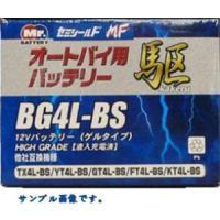 ■メーカー名:ブロード ■メーカー品番:BG16AL-A2  オートバイなどの2輪車用のゲルタイプバ...