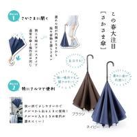 使って便利!さかさま傘 ブラウン  逆さまに開くので濡れた面が内側になり服や荷物を濡らしません。 操...