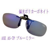 ●眼鏡 サングラス付き クリップオン ●メガネを使用している方にオススメのクリップオンの偏光グラス。...