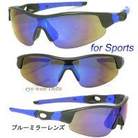 ランナーズスポーツサングラスニューモデルです。大きめ一枚レンズが広い視界を確保。眩しさをカットするミ...
