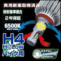 ついに完成。独自技術により成し得た、 実用域LEDヘッドライトバルブ。 高光束・高レスポンス・長寿命...