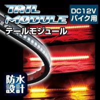 テール・ブレーキ・ウィンカーシグナルをサポート!後続車へ被視認性アップ。 柔軟性に優れ、カーブ等の曲...