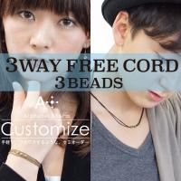 ◆信頼の日本製◆安心のメーカー直販◆  『A+ Customize』3way コード アクセサリー ...