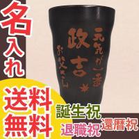 彫刻代込み。 ご自身にもギフトにも最適なマイグラスです。  陶器のシンプルデザインで、当店でも人気の...