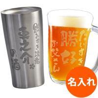 彫刻代込み。 手づくりのぬくもりが伝わるこだわりのビールグラスまたは、大人気真空タンブラーで至福のひ...