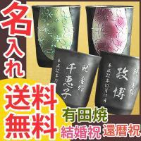 有田のイッチンという技法で描かれた爽やかな花の模様が特徴です。 フリーカップなので用途としては、湯の...