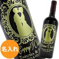 彫刻代込み。送料無料。  布張り化粧箱入り。  名入れ彫刻赤ワイン(750ml)。 結婚を迎えるお二...