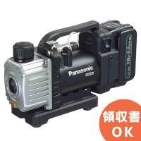 パナソニック 14.4V / 18Vデュアル 充電式コードレス真空ポンプ 18V5.0Ah充電池セッ...