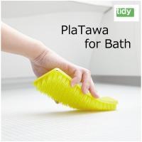 tidy プラタワ フォーバス 1枚 お風呂 掃除 フロブラシ Platawa for Bath 1枚 日本製 ティディ ブラシ たわし